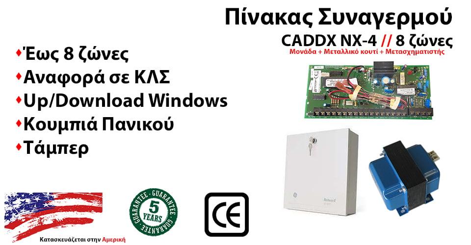 caddx-new-offer-nx-4